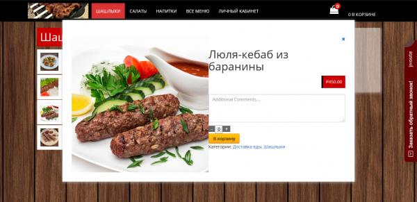 Одностраничный интернет-магазин страница товара