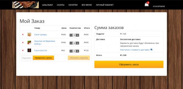 Одностраничный интернет-магазин корзина