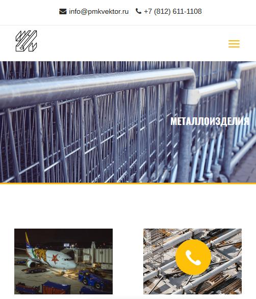 Пример сайта-визитки строительной компании